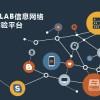 OpenLAB信息网络综合实验平台